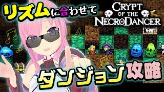 踊りながらゲームをプレイしてみたら神ゲー過ぎた【Crypt of the NecroDancer】