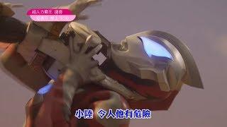momo親子台|超人力霸王捷德|Ultraman Geed【精采預告25】每週(日)晚上5:30播出 不要錯過囉!