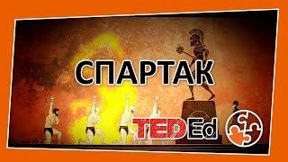 🔶Жизнь Спартака [TED-Ed на русском]
