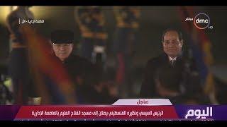 اليوم – لحظة وصول الرئيس عبد الفتاح السيسي لمسجد الفتاح العليم بالعاصمة الإدارية Video
