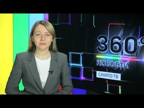 Новости Карелии с Юлией Степановой | 22.11.2019