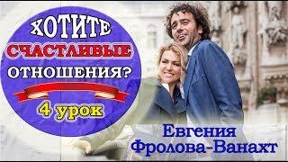 Как построить счастливые отношения! 4 -й совет! # тренинги для женщин # Евгения Фролова Ванахт