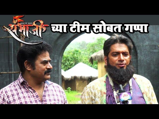 Swarajya Rakshak Sambhaji   Interaction With Swarajyarakshak Sambhaji Team   Marathi Serial 2018