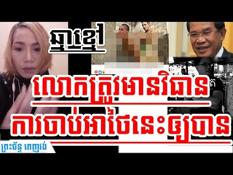 Khmer News Today | Black Cat: Government Must Take Action Against A Thai Man Who Despised Khmer King