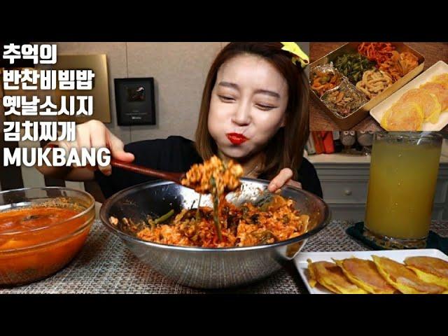 SUB]추억의 도시락비빔밥  옛날소시지 김치찌개 먹방 mukbang korean food
