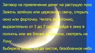 Заговоры от алкоголизма на растущую луну