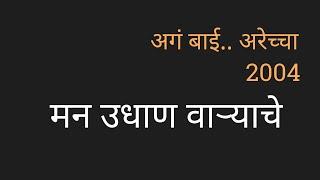 Man Udhan Varyache Lyrics Marathi मन उधाण वाऱ्याचे