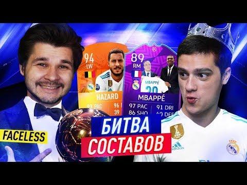 БИТВА СОСТАВОВ - НОВИЧКИ РЕАЛ МАДРИД!  vs. FACELESS