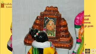 Vaaranam Aayiram - pasuram 4