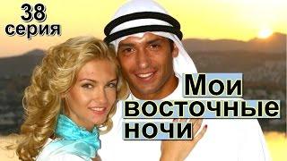 сериал Мои восточные ночи, 38 серия онлайн на русском