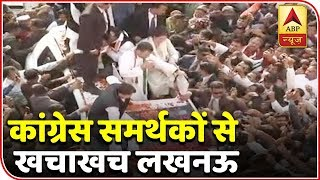 Lucknow Filled To The Brim With Congress Supporters | ABP News