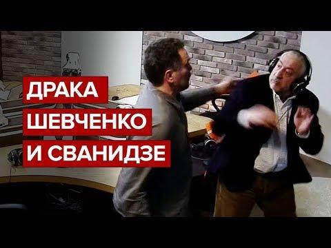 Драка Шевченко Сванидзе кровавая рубка