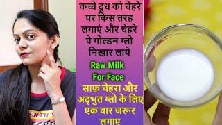 दूध को चेहरे पर किस तरह लगाएं की चेहरे पे गोल्डन ग्लो आए आपको मेकअप की भी जरुरत ना पड़े