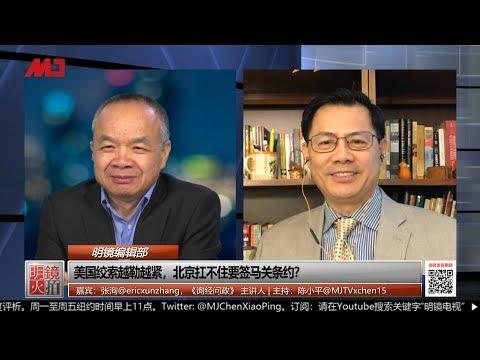张洵 陈小平:香港触发中国经济再下滑,习近平要失贸易协议