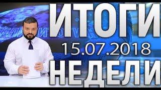 Итоги недели на ННТ 15.07.2018 год