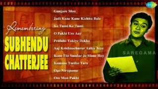 Remembering Shubhendu Chatterjee | Bengali Movie Songs Jukebox