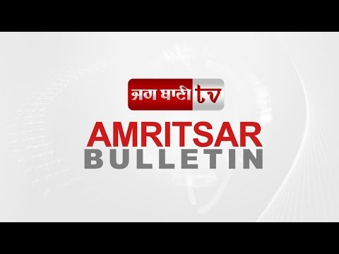 Amritsar Bulletin : ਪਾਕਿਸਤਾਨ ਰਜ਼ਾਮੰਦ : ਕਰਤਾਰਪੁਰ ਲਾਂਘੇ ਲਈ ਵੀਜ਼ੇ ਦੀ ਲੋੜ ਨਹੀਂ