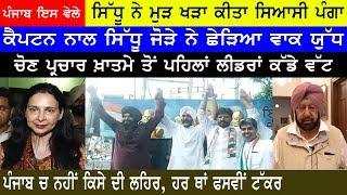 ਵੇਖੋ ਚੋਣ ਪ੍ਰਚਾਰ ਖਤਮ ਹੋਣ ਤੋਂ ਪਹਿਲਾਂ ਕਿਵੇਂ ਪਿਆ Navjot Sidhu ਤੇ Captain ਚ ਪੰਗਾ Punjabi News I Punjab