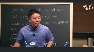 [무료영어강의] 시원스쿨 for 중년 : 전화 받았어? 전화 got했어?