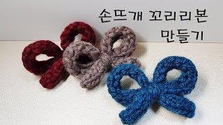 손뜨개니트 꼬리리본핀만들기/yarn/뜨개질/리본공예/리…