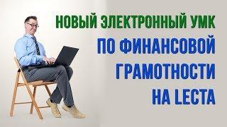 Новый электронный УМК Российского учебника по Финансовой грамотности на LECTA.