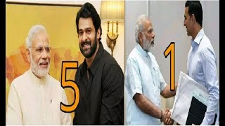 PM मोदी जी इन 5 सुपरस्टार को करते हैं सबसे ज्यादा पसंद नंबर 1 है बहुत खास