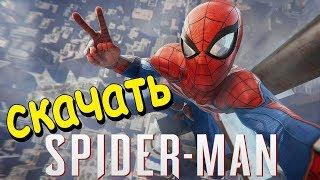 Как можно скачать Spider Man 2018 торрентом без вирусов?   Скачать это просто
