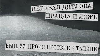 Перевал Дятлова: правда и ложь, вып. 57: ПРОИСШЕСТВИЕ В ТАЛИЦЕ