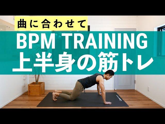 【曲に合わせて】上半身の筋トレ(胸、腕、腹筋)BPMトレーニング