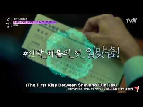 [Goblin Special 2] Kiss Scene BTS GongYoo KimGoEun