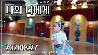 이상한나라의너구리 -20200927(놀고 롤고)