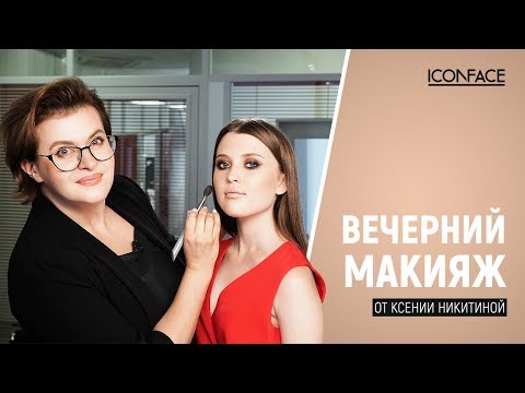 ПРОСТОЙ ВЕЧЕРНИЙ макияж СДЕЛАЮЩИЙ вас №1 на любом мероприятии || Ксения Никитина - ICONFACE