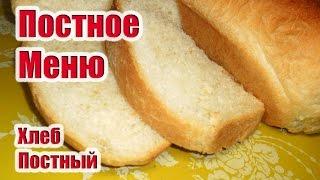 Домашний Постный Хлеб-ПОСТНОЕ МЕНЮ