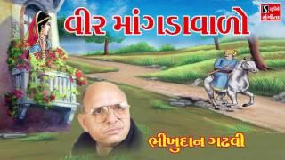 Bhikhudan Gadhvi VEER MANGDAVALO Gujarati Lokvarta