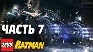 LEGO Batman Прохождение - Часть 7 - ВОДНЫЕ ГОНКИ