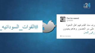 نشرة تويتر(544): بين الشهيد الشامسي.. وتآمر الإخوان على انتخابات مصر ورسالة لمن يهمك أمره!