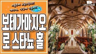 [결혼준비 웨어딩] 웨딩홀 리뷰 10탄! 보테가마지오 …