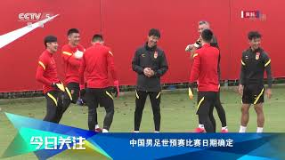 [国足]中国男足世预赛比赛日期确定|体坛风云 - YouTube