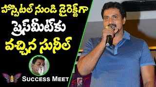 Comedian Sunil Clarity On His Health Conduction || Disco Raja Success Meet || Ravi Teja || TTM