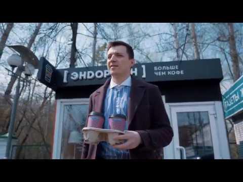 [ЭНДОРФИН] – Больше чем кофе   Томск
