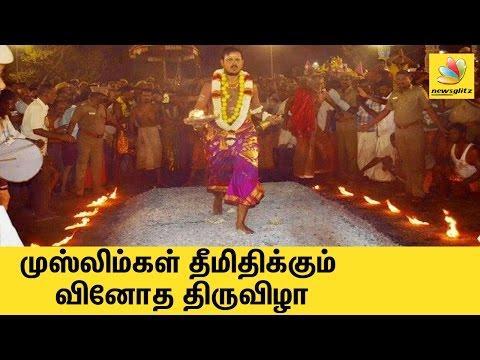 Muslims walk on fire in Villupuram mosque | Tamil Nadu Temple Video