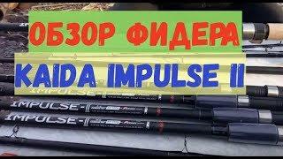 Фидерное  удилище KAIDA impulse2 - обзор товара от http://kleva.com.ua/