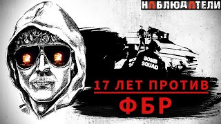 17 лет в топе самых разыскиваемых людей. История клуба свободы Унабомбера. Unabomber.