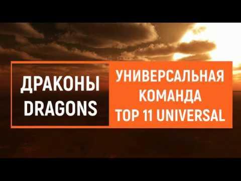 School Of Dragons HTTYD Школа Драконов Как получить гемы? Секреты! Гонки Батлы Драконья Тактика