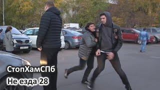 СтопХамСПб - Не езда 28