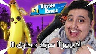 كيف تحولت من نوب الى محترف !! مستحيل تصدق اللي صار!! | Fortnite