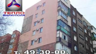 Утепление квартир и домов в Мариуполе - Тепло-Мариуполя(Центр профессионального утепления