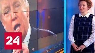 Политолог: Трамп - народный кандидат