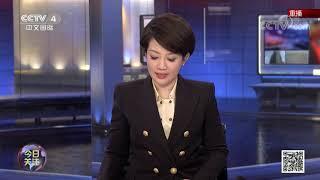 《今日关注》 20200423 疫情席卷美法航母 特朗普威胁对伊朗舰艇开火| CCTV中文国际