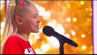 Анна Якубук - Heaven (cover Emeli Sande). Битва талантов на МУЗ-ТВ